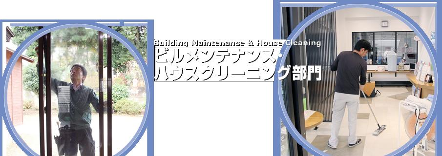 ビルメンテナンス・ハウスクリーニング部門